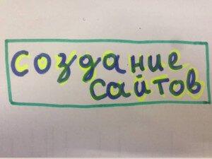 Создание и разработка сайтов в Харькове
