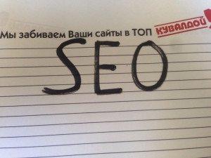Раскрутка сайтов Киев