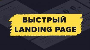 Создание Landing Page Харьков
