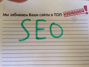 seo Киев