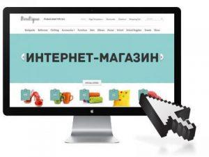 Разработка магазина в Киеве и Харьков