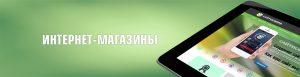 Разработка интернет магазинов в Харькове
