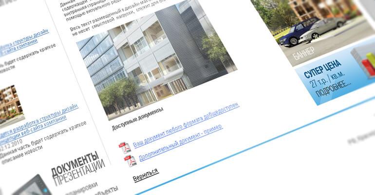 Разработка строительных сайтов под ключ