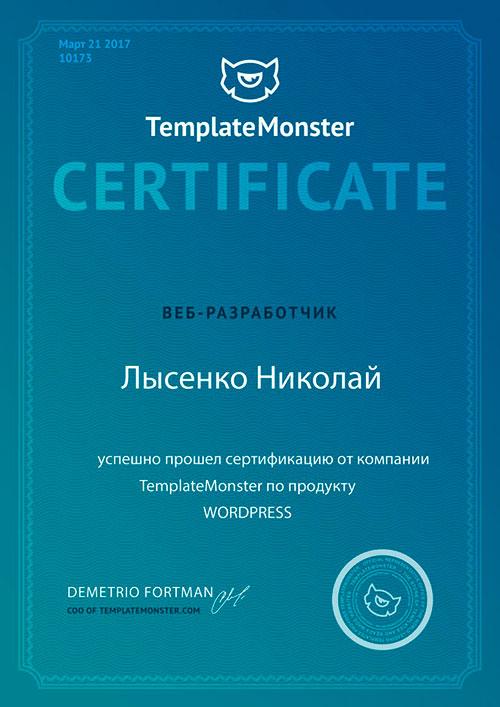 Сертификат Николая Лысенка 10173