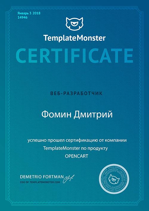 Сертификат Дмитрия Фомина